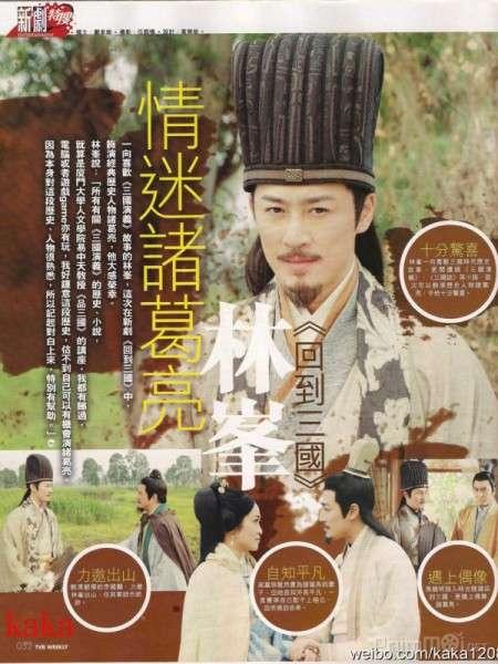 phim Three Kingdoms RPG 2012 7 phim hay về xuyên không nổi bật nhất