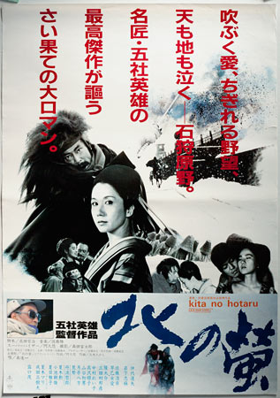 phim Kita no hotaru 7 phim hay về Geisha Nhật Bản truyền tải nhiều tầng cảm xúc