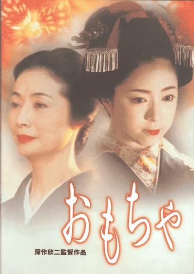 phim Omocha 1998 7 phim hay về Geisha Nhật Bản truyền tải nhiều tầng cảm xúc