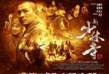 Photo of 7 phim hay về Thiếu Lâm Tự đáng xem