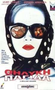 phim A Brilliant Disguise 183x300 4 phim hay về hóa trang hài hước, thú vị