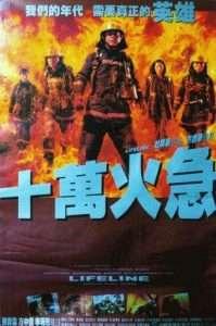 phim Shi wan huo ji 1997 199x300 6 phim hay về hỏa hoạn kinh hoàng