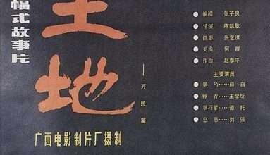 Photo of Hoàng Thổ Địa