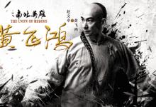 Photo of 5 phim hay về Hoàng Phi Hồng hé mở cuộc đời của một tông sư